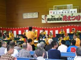 亀岡市吹奏楽団