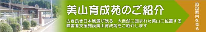 美山育成苑のご紹介